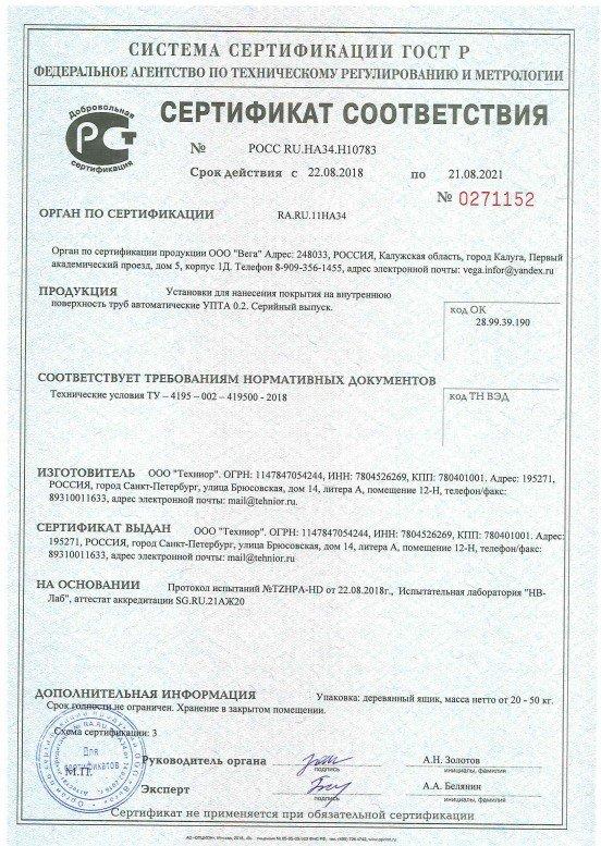 Сертификат УПТА